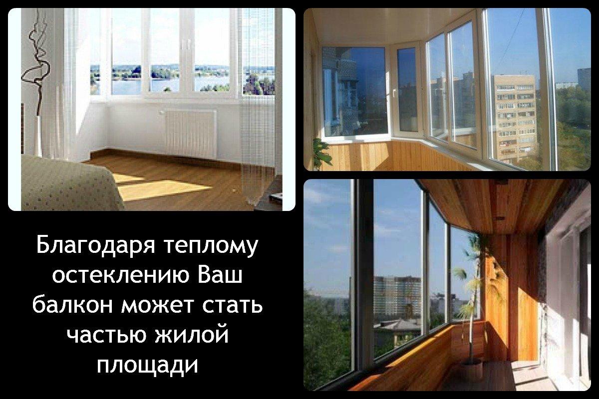 Теплое остекление балкона: преимущества и недостатки + видео.